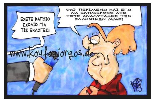 germ_elections_koufogiorgos