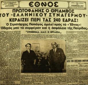 Έθνος_19_Νοεμβρίου_1952