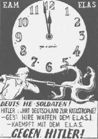 Γερμανοί στρατιώτες! Ο Χίτλερ οδηγεί τη Γερμανία στην καταστροφή! Παραδώστε τα όπλα σας στον ΕΛΑΣ! Πολεμήστε μαζί με τον ΕΛΑΣ! Ενάντια στον Χίτλερ!». Προκήρυξη του ΕΑΜ-ΕΛΑΣ (αρχεία ΕΛΙΑ από τον συλλογικό τόμο Χρ. Χατζηιωσήφ (επιμ.), Ιστορία της Ελλάδας 20ού ΑΙΩΝΑ, τ. Γ2, εκδ. Βιβλιόραμα, Αθήνα 2007).