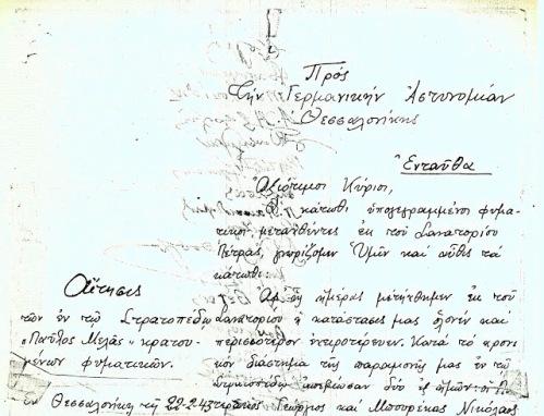 Αρχή επιστολής φυματικών.jpg