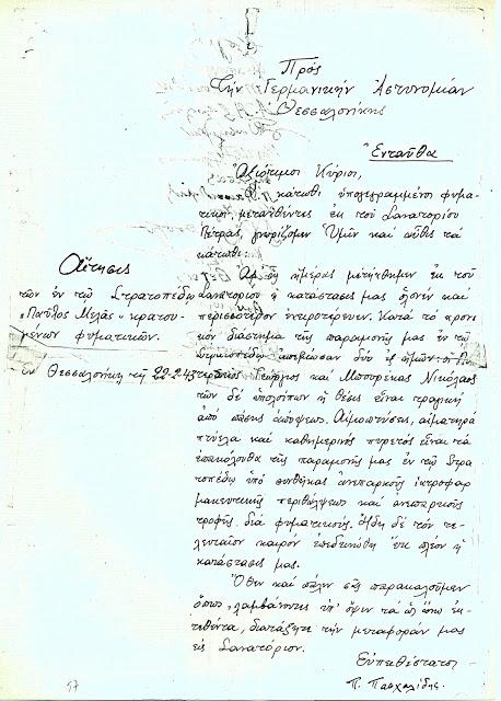 επιστολή φυματικών Παύλου Μελά