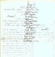 Υπογραφές φηματικών Παύλου Μελά