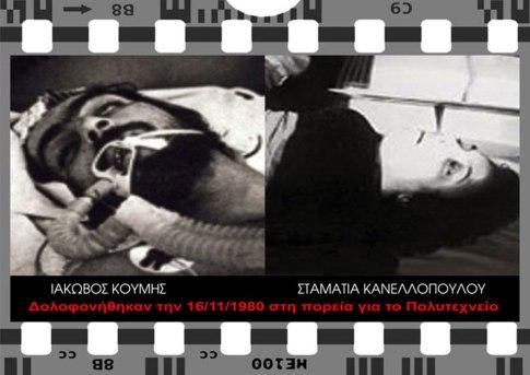 Inred.gr-pol-1980-1