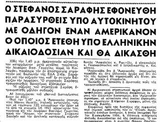 ΕΜΠΡΟΣ-1-6-1957