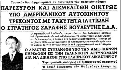 ΜΑΚΕΔΟΝΙΑ-1-6-1957.jpg