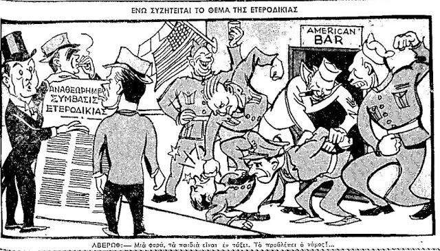 ΜΑΚΕΔΟΝΙΑ-11-6-1957
