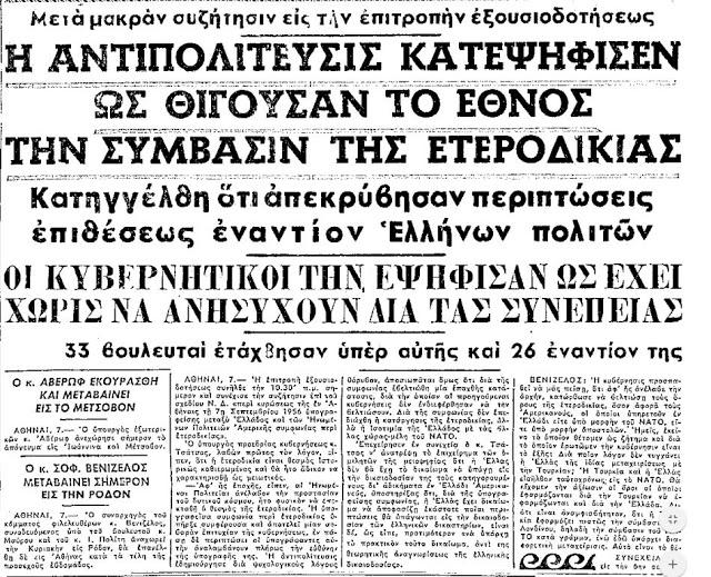 ΜΑΚΕΔΟΝΙΑ-7-6-1957