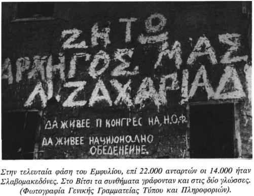 makedoniko-AK-1.png
