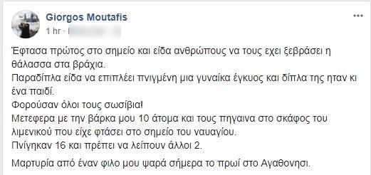 MOUTAFIS_POST_
