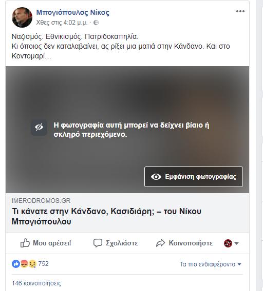 selida-mpogiopoulou-fb